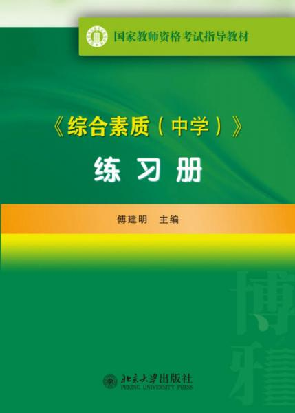 国家教师资格考试指导教材:综合素质(中学)练习册