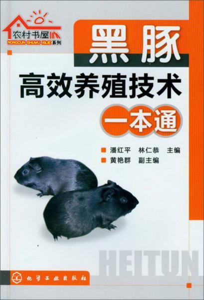 农村书屋系列:黑豚高效养殖技术一本通