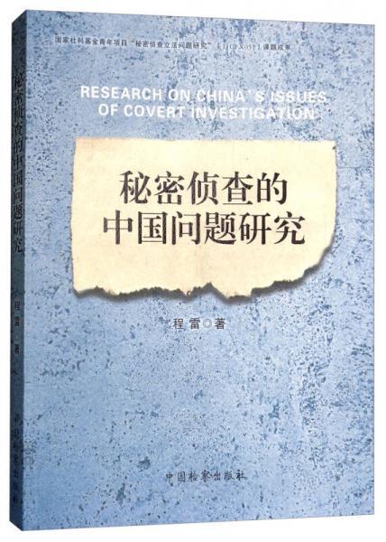 秘密侦查的中国问题研究