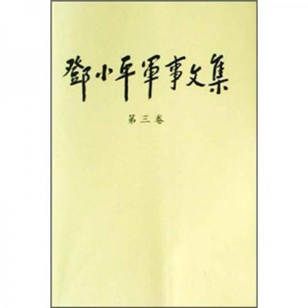 邓小平军事文集(第3卷)