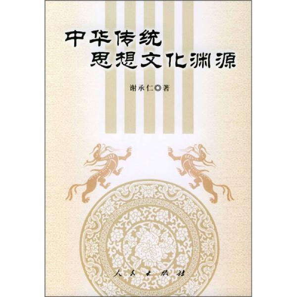 中华传统思想文化渊源