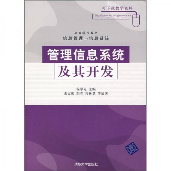 高等学校教材·信息管理与信息系统:管理信息系统及其开发