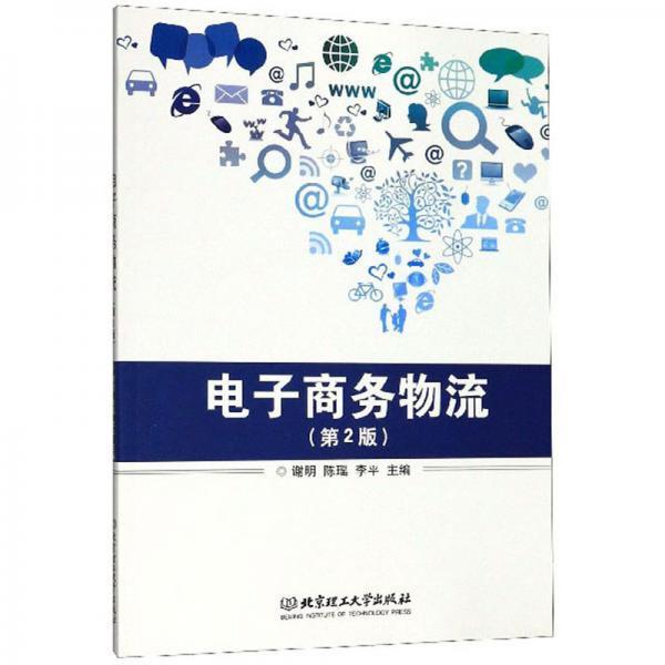 电子商务物流(第2版)