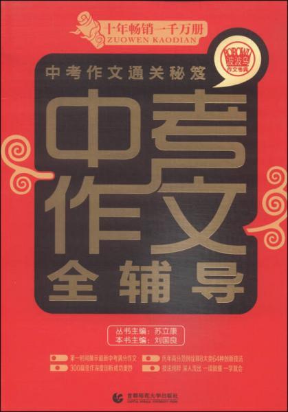 中考作文通关秘笈:中考作文全辅导(2014版)