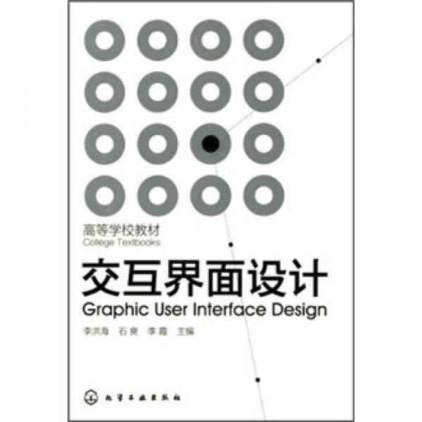 高等学校教材:交互界面设计