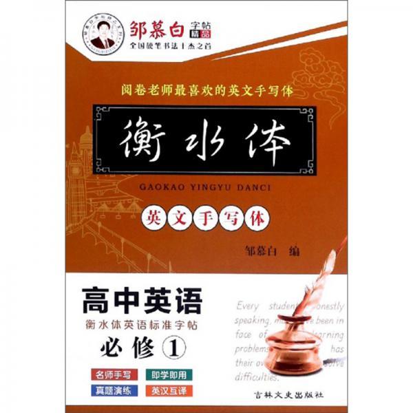 衡水体英文手写体:高中英语(必修1)/邹慕白字帖精品系列
