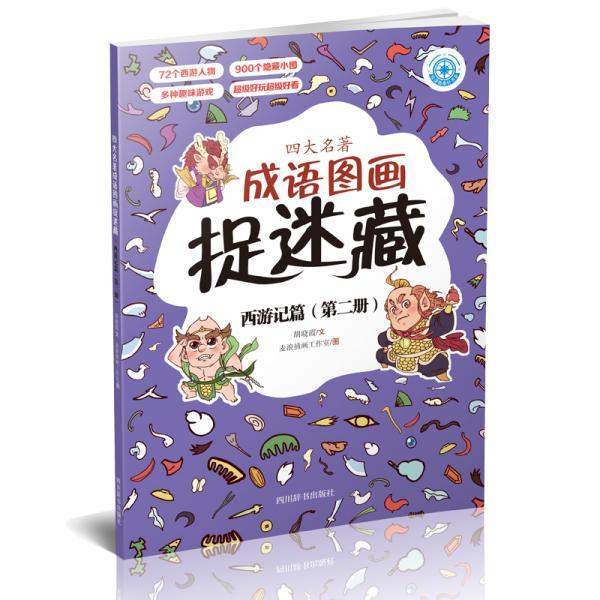 四大名著成语图画捉迷藏·西游记篇(第二册)