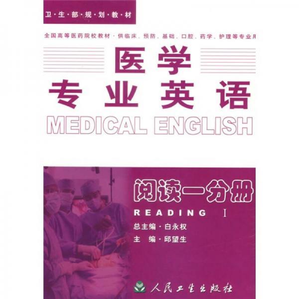 医学专业英语.阅读一分册