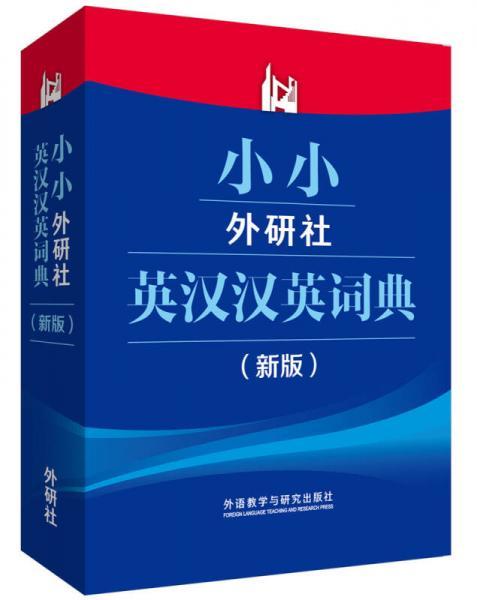 小小外研社英汉汉英词典(新版)