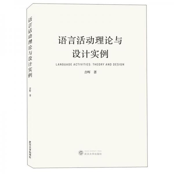 语言活动理论与设计实例