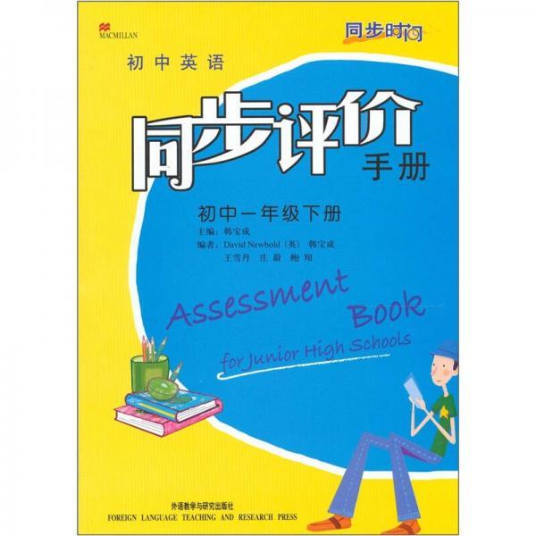 同步时间:初中英语同步评价手册(1下)