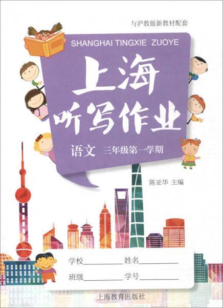 上海听写作业:语文(三年级第一学期 与沪教版新教材配套 附光盘)