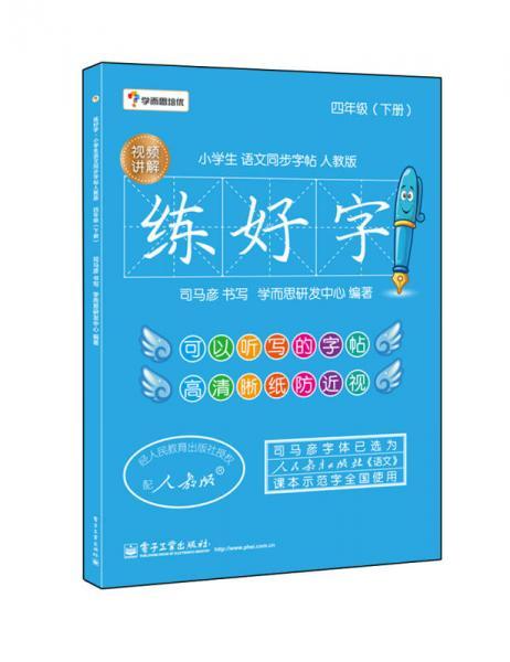 学而思培优 练好字·小学生语文同步字帖人教版(四年级下)(双色)
