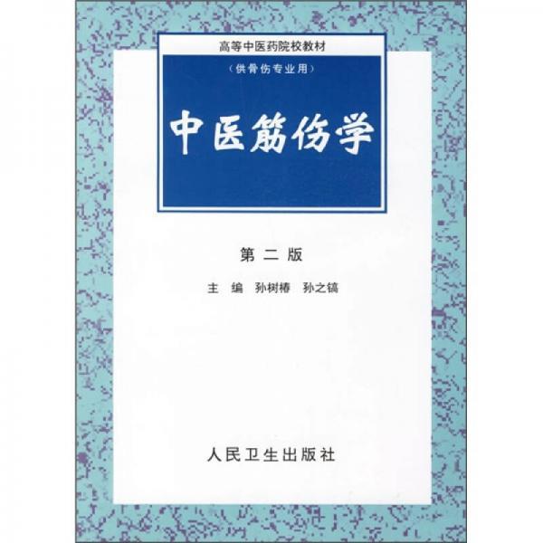 高等中医药院校教材:中医筋伤学(第2版)(供骨伤专业用)