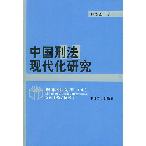 中国刑法现代化研究
