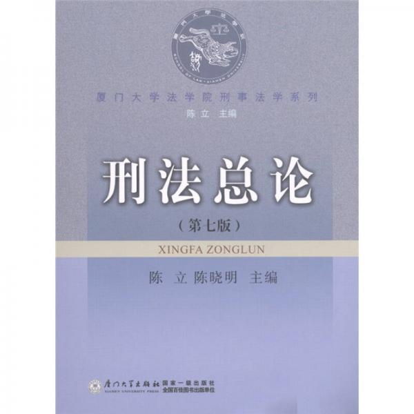 厦门大学法学院刑事法学系列:刑法总论(第7版)