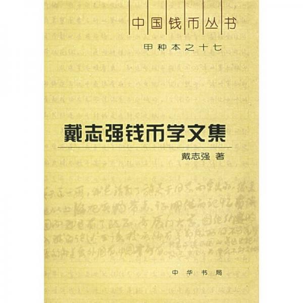 甲种本之十七:戴志强钱币学文集