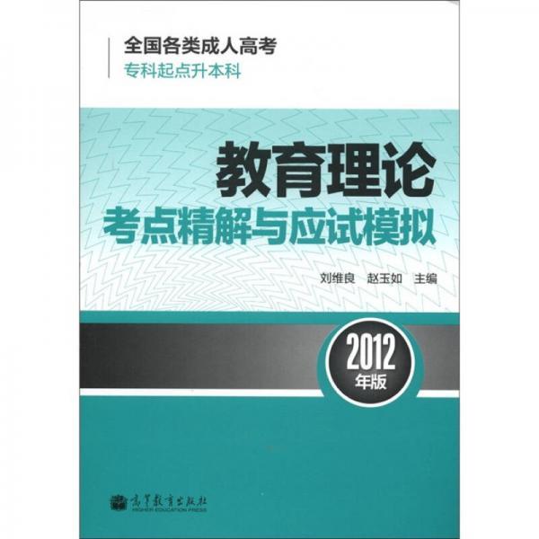 全国各类成人高考(专科起点升本科):教育理论考点精解与应试模拟(2012年版)