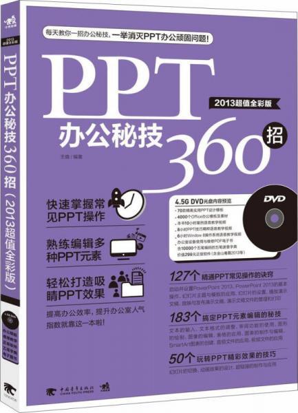 PPT办公秘技360招