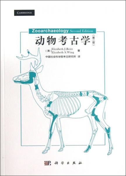 动物考古学