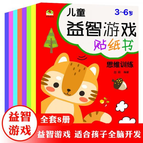 儿童益智游戏贴纸书全8册0-6岁儿童贴贴画发挥想象随意贴,开发创造性思维
