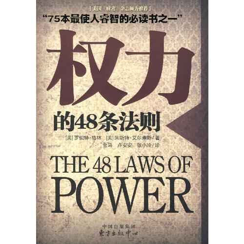 权力的48条法则