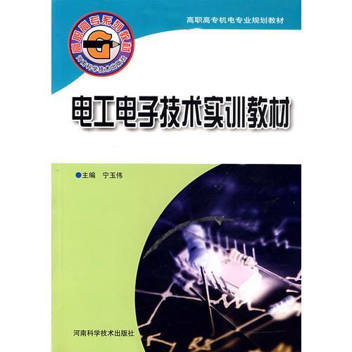 电工电子技术实训教材
