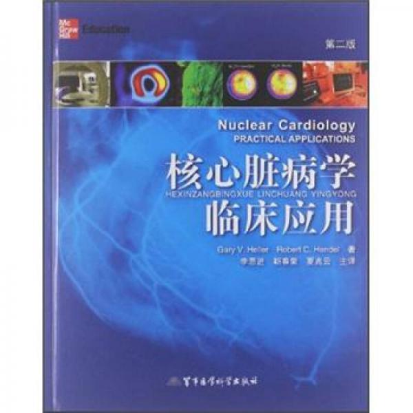 核心脏病学临床应用(第2版)