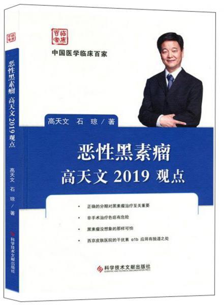 恶性黑素瘤高天文2019观点/中国医学临床百家