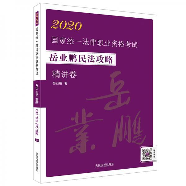 司法考试20202020国家统一法律职业资格考试岳业鹏民法攻略·精讲卷