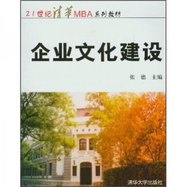 21世纪清华MBA系列教材:企业文化建设