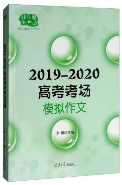 2019-2020高考考场模拟作文