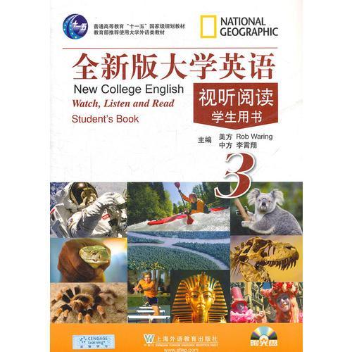 全新版大学英语视听阅读(3)学生用书