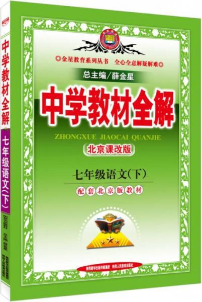 中学教材全解:七年级语文(下)(北京课改版)(2015春)