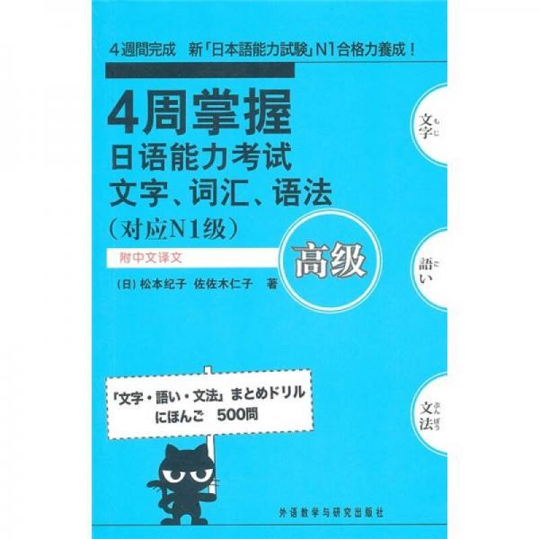 4周掌握日语能力考试文字词汇语法