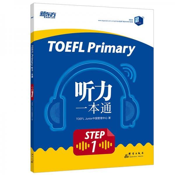 新东方TOEFLPrimaryStep1听力一本通