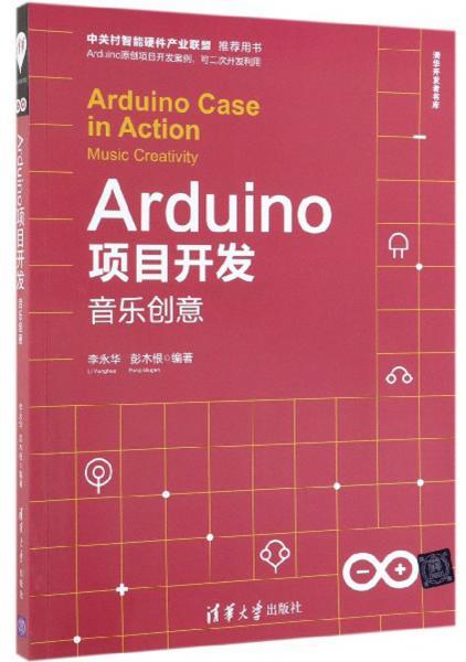 Arduino项目开发:音乐创意/清华开发者书库
