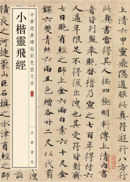 中华经典碑帖彩色放大本:小楷灵飞经