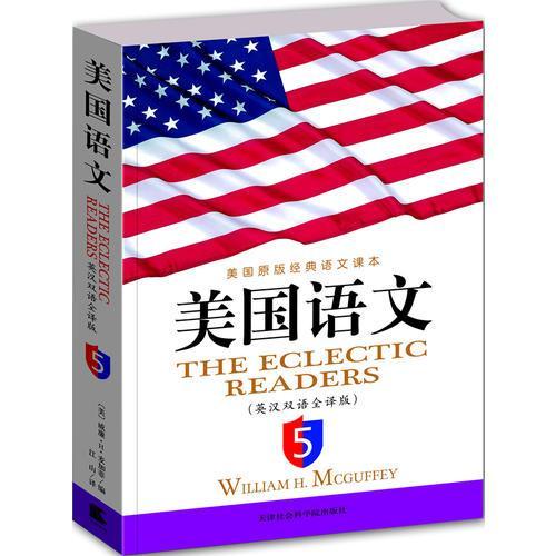 《美国语文》(英汉双语全译本)(第5册)