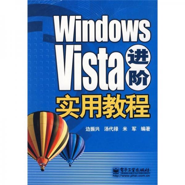 Windows Vista进阶实用教程