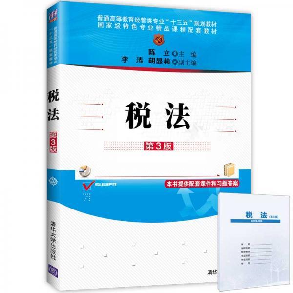 """税法(第3版)(普通高等教育经管类专业""""十三五""""规划教材)"""