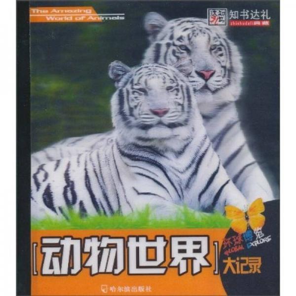 知书达礼·动物世界大记录