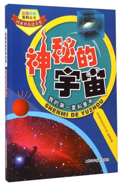 彩图科技百科全书:神秘的宇宙