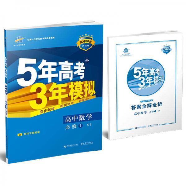 高中数学 必修1 SJ(苏教版)/高中同步新课标 5年高考3年模拟(2017)