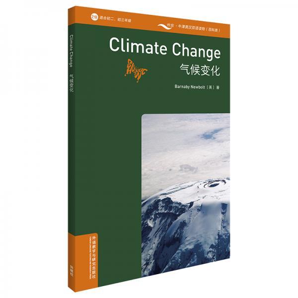 书虫百科·牛津英汉双语读物:气候变化(2级适合初二、初三年级附扫码音频)