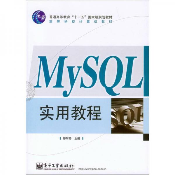 """MySQL实用教程/普通高等教育""""十一五""""国家级规划教材·高等学校计算机教材"""