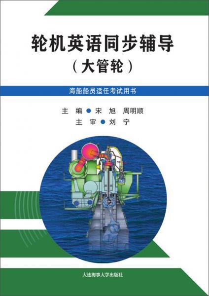 轮机英语同步辅导(大管轮海船船员适任考试用书)