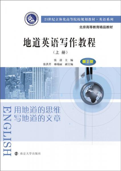 21世纪立体化高等院校规划教材·英语系列:地道英语写作教程(上册)
