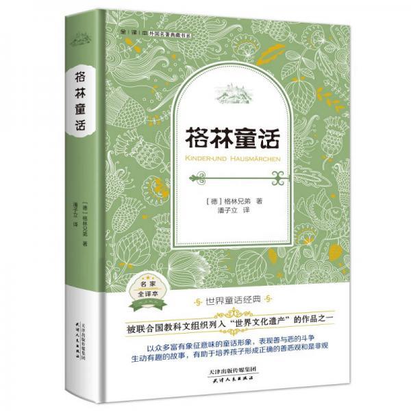 外国名著典藏书系·全译本·格林童话