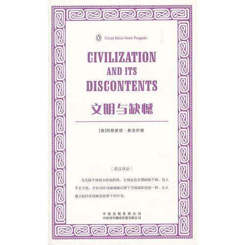 文明与缺憾(伟大的思想第3辑)
